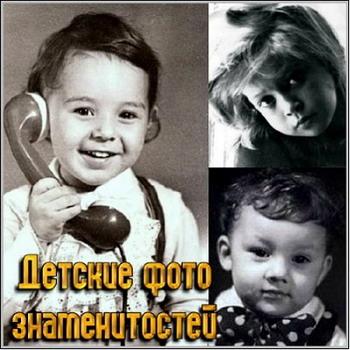 Детское фото знаменитостей угадаешь